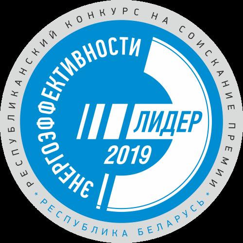 """""""Лидер Энергоэффективности 2019"""""""